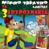 """""""Ο Λύκος με τα 3 γουρουνάκια"""" από το Μικρό Θέατρο Λάρισας στην Ξάνθη"""